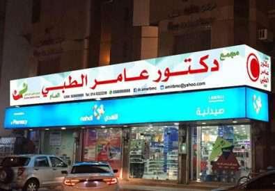 مجمع الدكتور عامر ال...