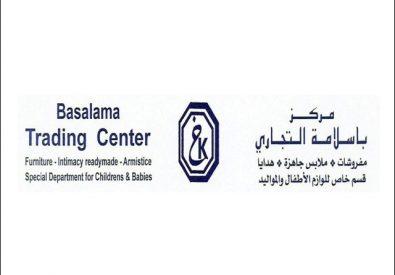 مركز باسلامة للاطفال...