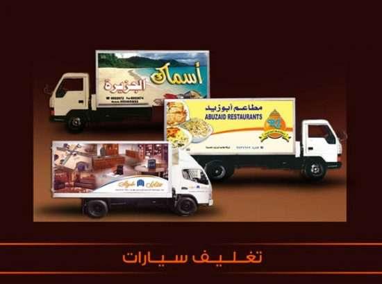 وكالة امين سعيد للدعاية والإعلان جدة