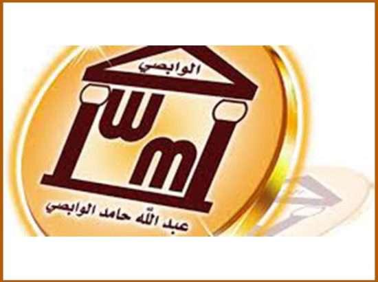 مجموعة عبدالله حامد الوابصى للإستثمارات العقارية