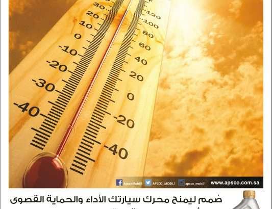 الشركة العربية لتجارة المواد البترولية (موبيل) جدة
