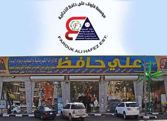 مؤسسة فاروق علي حافظ التجارية