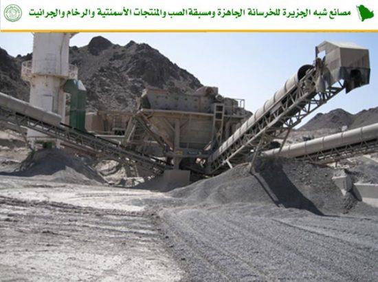 مصانع شبه الجزيرة للخرسانة الجاهزة والمنتجات الاسمنتية