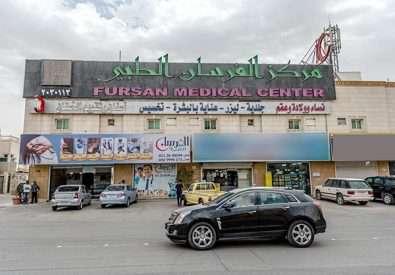 مركز الفرسان الطبى...