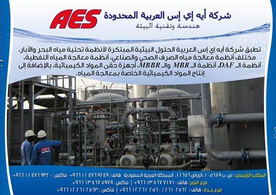 شركة ايه اى اس العربية المحدودة (المركز الرئيسي) الرياض