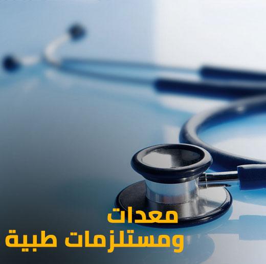 معدات طبية ومستلزمات طبية
