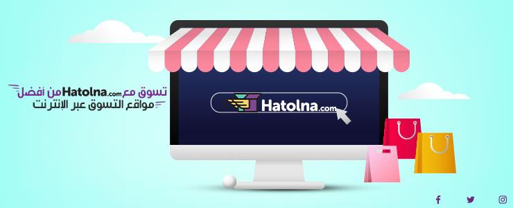 أفضل مواقع التسوق عبر الإنترنت