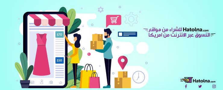 تسوق مع هاتولنا أفضل مواقع التسوق عبر الإنترنت