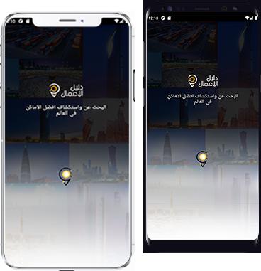 رئيسية دليل الاعمال التجارية app 38 | دليل الاعمال التجارية