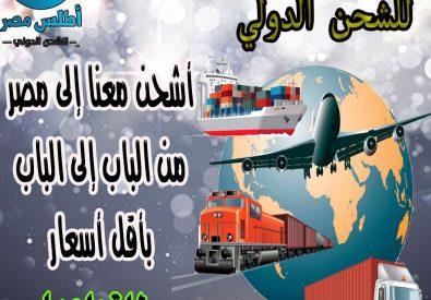 شركة اطلس مصر للشحن ...
